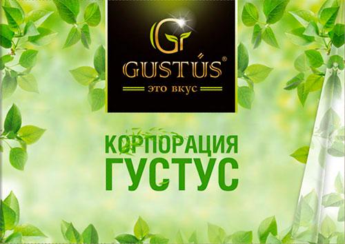 Густус
